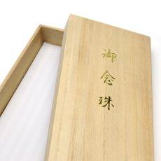 画像7: 御念珠・数珠 オニキス - 10mm玉【桐箱付】 (7)