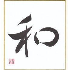 画像2: 【選んで貰える】吉祥ミニ色紙【プレゼントキャンペーン】 (2)