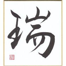 画像6: 【選んで貰える】吉祥ミニ色紙【プレゼントキャンペーン】 (6)