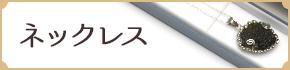 天然石ネックレス・ペンダント