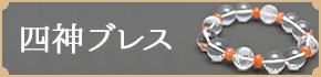 風水四神ブレスレット
