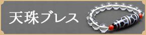 天珠ブレス
