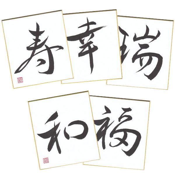 画像1: 【選んで貰える】吉祥ミニ色紙【プレゼントキャンペーン】 (1)